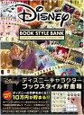 10万円貯まる本 ディズニーブックスタイル貯金本 貯金箱 貯金本 プレゼント おもしろ雑貨 おもしろグッズ ディズニー…