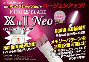 キングブレードテンツーネオシャイニングKingBladeX10IIneoShiningコンサート・ライブ・イベントペンライト