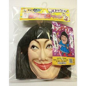 シンデレラクイーンなりきりマスクコロッケ爆笑変身マスク宴会仮装芸人タレントかぶりものパーティーグッズ仮装衣装