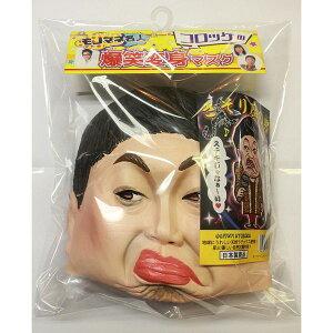 さそり座の男なりきりマスクコロッケ爆笑変身マスク宴会仮装芸人タレントかぶりものパーティーグッズ仮装衣装