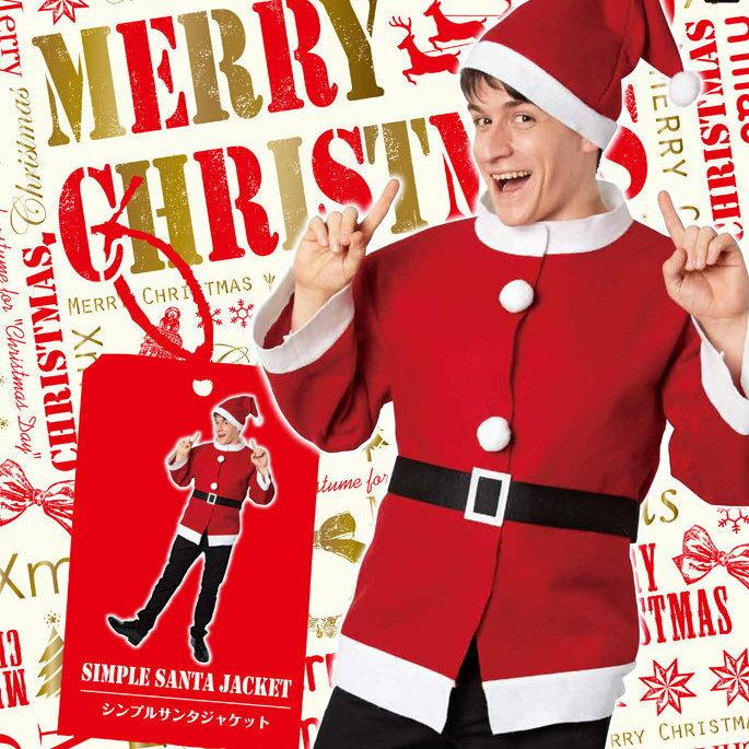 シンプルサンタジャケット クリスマス コスプレ コスチューム サンタ サンタクロース 衣装