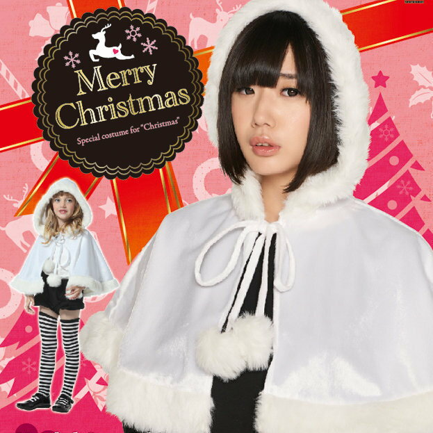 フード付きケープ(白) クリスマス コスプレ お揃いクリスマス レディース コスチューム サンタ サンタクロース 衣装