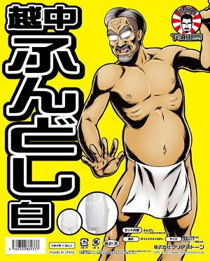 下須田部長越中ふんどし白ジョーク衣装コスチューム