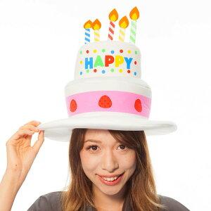 2月上旬入荷予約バースデーパーティーハッピーケーキハット誕生日