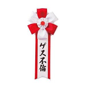 キ章ゲス不倫パーティーグッズ宴会二次会【05P05Nov16】