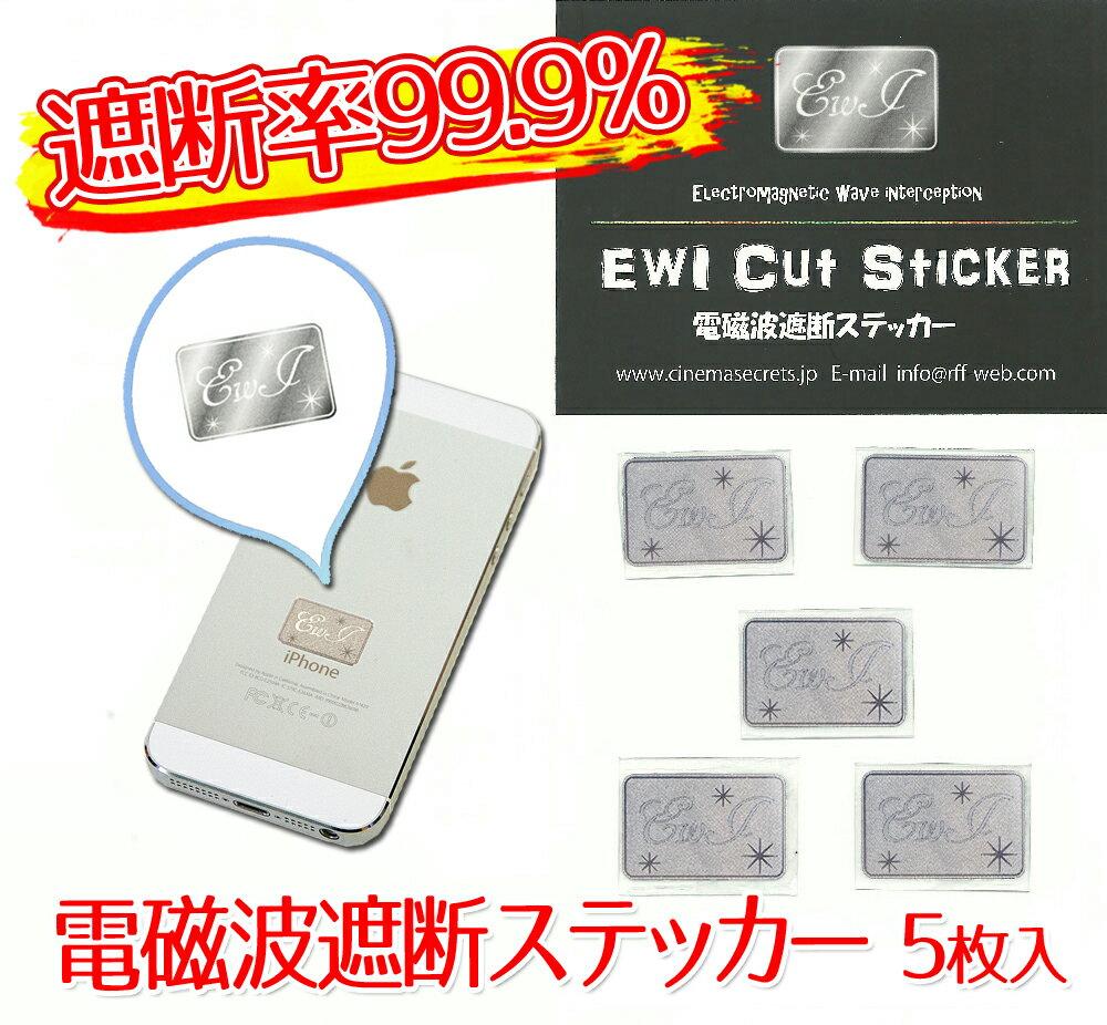 【メール便対応5個まで】遮断率99.9% EWI電磁波遮断ステッカー Silver 5枚入