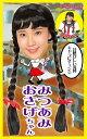 カツランド みつあみおさげちゃん パーティーグッズ 三つ編み かつら 昭和女子高生 コスプレ 女装 カツラ