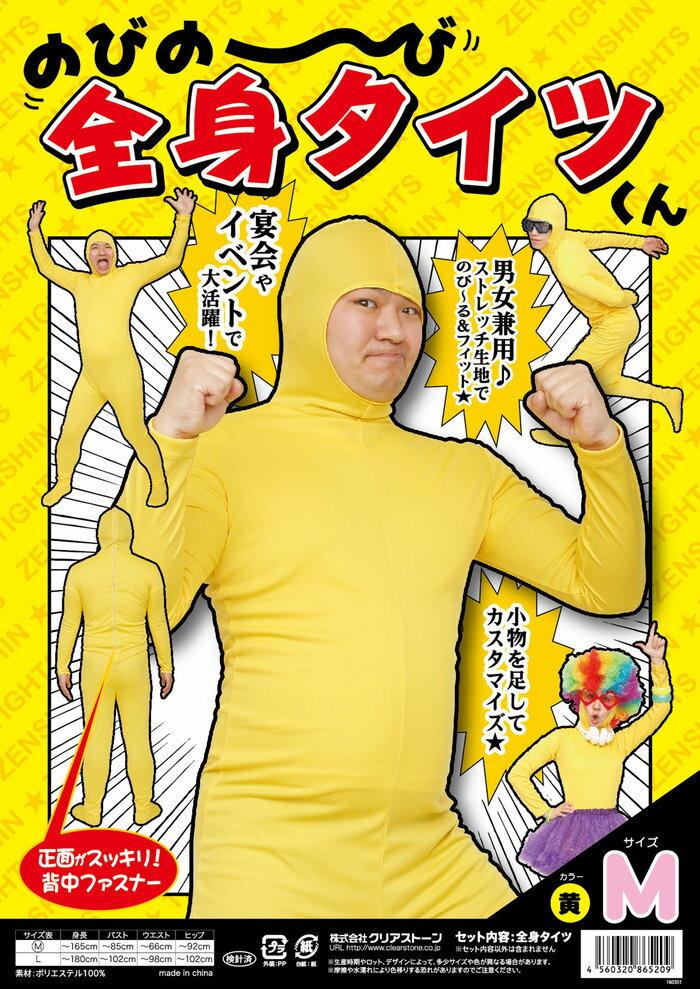 のびのび全身タイツくん 黄色 M