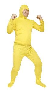 【メール便対応1個まで】のびのび全身タイツくん 黄色 L 全身タイツ コスプレ 顔出し コスチューム ハロウィン 仮装 透明人間