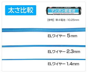 【2.3mm】ELワイヤー単品直径2.3mm長さ1m(全10色)【エレクトリックランネオンワイヤーELチューブELファイバーEL照明光る衣装コスチュームElectroLuminescenceパーティーグッズ光るグッズ】【RCP】【28-Jul】【30-Jul】