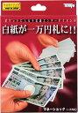 【メール便対応2個まで】パーティーグッズ 手品 マジック マネーショック(一万円札)
