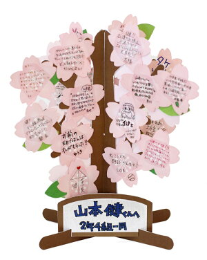 色紙よせがきメッセージツリー3桜さくらおもしろ寄せ書き色紙送別会お別れ会卒業誕生日結婚ウェデイングのプレゼント