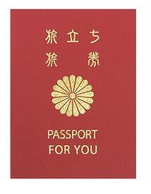 【メール便対応1個】色紙 よせがき メモリアルパスポート 10年版 おもしろ寄せ書き色紙 送別会 お別れ会 卒業 誕生日 結婚 ウェデイングのプレゼント