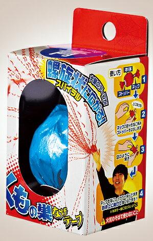 くもの巣投げテープ 青 パーティー 盛り上げ 応援