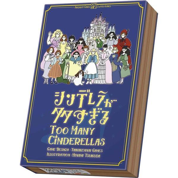 シンデレラが多すぎる カードゲーム ボードゲーム パーティ 盛り上げ お祝い お誕生日プレゼント ギフト 贈り物 知育玩具 キッズ 子供