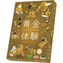 【メール便対応2個まで】黄金体験 カードゲーム ボードゲーム パーティ 盛り上げ お祝い お誕生日プレゼント ギフト …