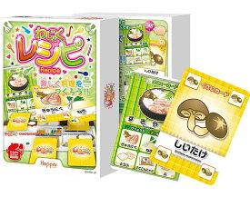 【メール便対応2個まで】レシピ:和食編 カードゲーム ボードゲーム パーティ 盛り上げ お祝い お誕生日プレゼント ギフト 贈り物 知育玩具 キッズ 子供