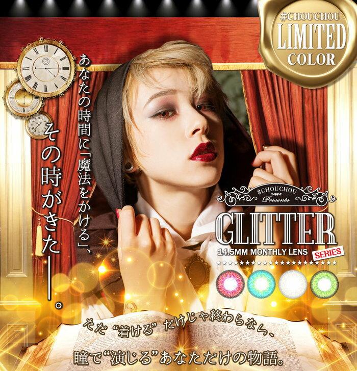 カラコン #CHOUCHOU GLITTER チュチュ グリッター(1箱1枚入) 14.5mm 限定カラー ワンマンス カラコン カラーコンタクトレンズ デカ目 カラコン 度あり 度なし 1ヶ月 アイクオリティ コスプレ