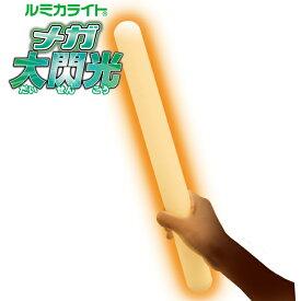 ルミカライト メガ大閃光 40cmウレタン素材 サイリウム ルミカ ルミカライト サイリウムペンライト