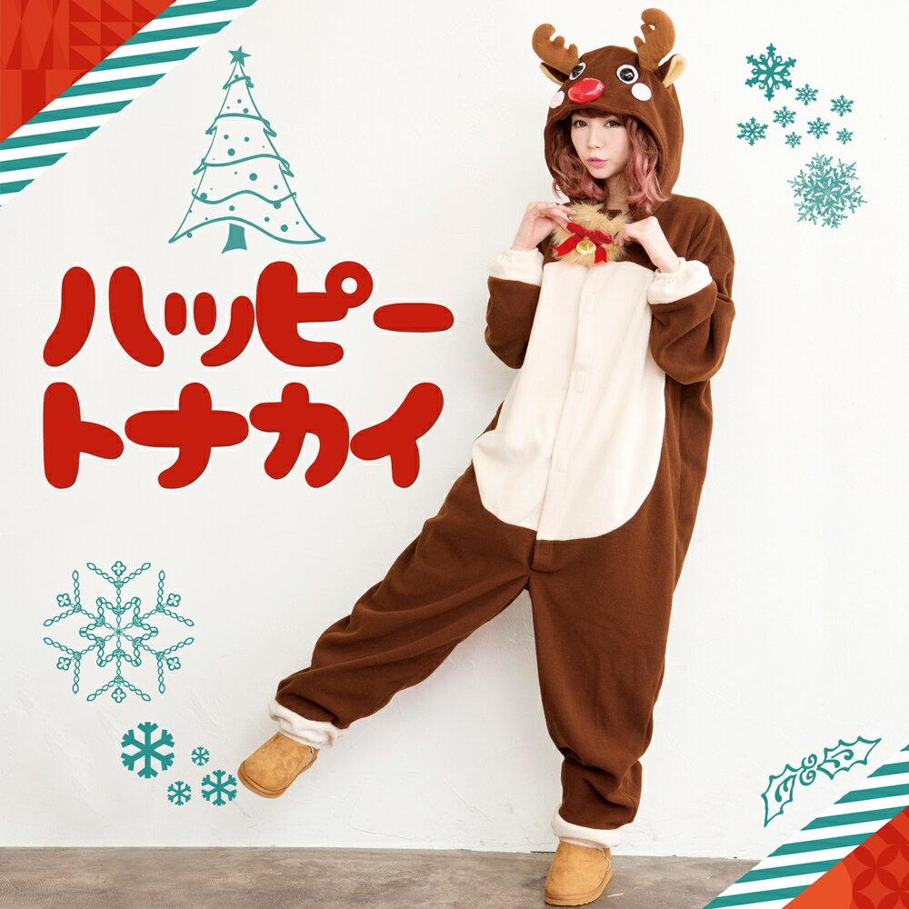 ハッピートナカイ クリスマス コスプレ お揃いクリスマス サンタクロース衣装 着ぐるみ トナカイ 衣装 コスチューム