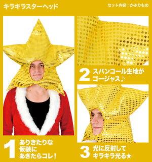 11月中旬入荷予約キラキラスターヘッドクリスマスXmasサンタクロース衣装コスチューム
