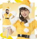 カラフルサンタ イエロー レディース クリスマス コスプレ 女性用 Xmas コスチューム サンタクロース 衣装