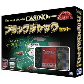 ブラックジャックセット トランプ カードゲーム ボードゲーム パーティー カジノゲーム パーティ 盛り上げ ギフト 贈り物