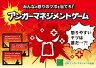 アンガーマネジメントゲームゲームカードゲームボードゲームパーティ盛り上げお祝いお誕生日プレゼントギフト贈り物知育玩具キッズ子供