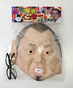 11月末入荷予約野性爆弾くっきー公式マスクなりきりマスク宴会仮装かぶりものネタパーティーグッズ仮装衣装コスプレ