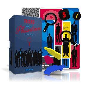 トリックと怪人 ゲーム カードゲーム ボードゲーム パーティ 盛り上げ お祝い お誕生日 プレゼント ギフト 贈り物 知育玩具 キッズ 子供