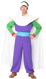 なり研 戦う異星人 ユニセックス ピッコロ ドラゴンボール 仮装 衣装 男女兼用 コスチューム なりきりキャラ パーティー 変装 コスプレ
