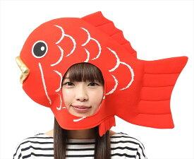 かぶりもん めで鯛かぶりもの マスク コスプレ おもしろキャップ 帽子 被り物 コスプレ 仮装 イベント 舞台 鯛 縁起物