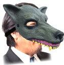 ワイルドマスク オオカミ かぶりもの 被り物 なりきりマスク 宴会 仮装 パーティーグッズ 仮装
