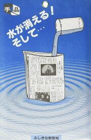 【メール便対応1個】パーティーグッズ 手品 マジック ふしぎな新聞紙