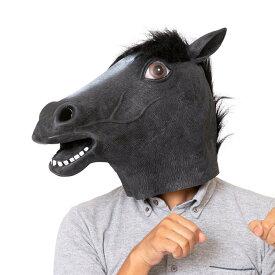 ラバーマスク 黒馬 アニマル 競馬 仮装 動物 マスクなりきり