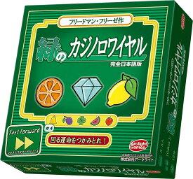 緑のカジノロワイヤル ゲーム カードゲーム ボードゲーム パーティ 盛り上げ テーブルゲーム