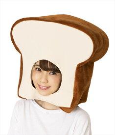 かぶりもん 食パンのかぶりもの マスク コスプレ おもしろキャップ 帽子 被り物 コスプレ 仮装 イベント 舞台