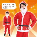 誰でもサンタ5点セット メンズ 男性用 盛り上げクリスマス 業務用にも最適 クリスマス コスチューム コスプレ サンタ サンタクロース 衣装