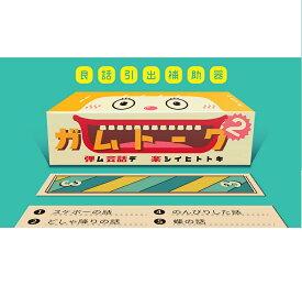 ガムトーク2 良話引出補助器 カードゲーム ボードゲーム パーティ 盛り上げ お祝い お誕生日プレゼント ギフト 贈り物 知育玩具 キッズ 子供