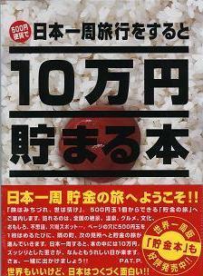 10万円貯まる本(日本一周版) 貯金箱 貯金本 プレゼント おもしろ雑貨 おもしろグッズ