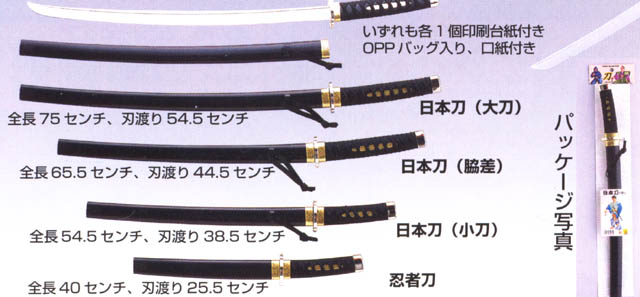 日本刀(小刀) 日本刀 小刀 侍 レプリカ 模造刀 サムライ チャンバラ