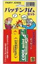 【メール便対応1個】パッチンガムセット おもしろ雑貨 おもしろグッズ パーティーゲーム いたずらグッズ