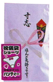 祝儀袋ショーツ(寸志)