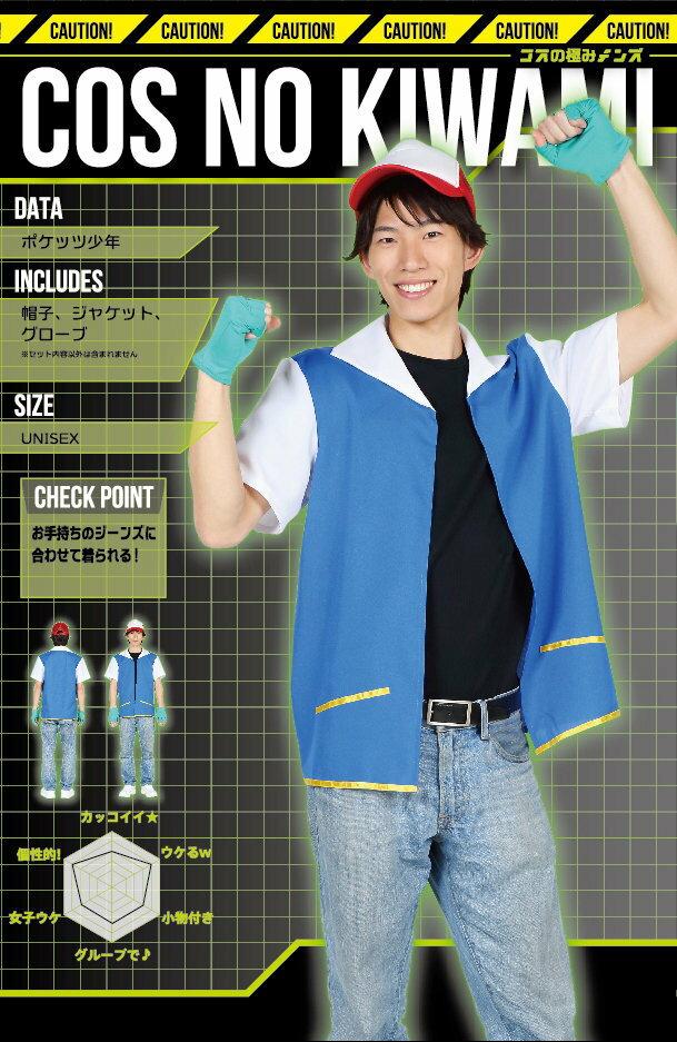 コスチューム コスの極み ポケッツ少年 UNISEX 仮装 サトシ コスプレ ポケモンGO ポケモンリーダー コスチューム 衣装