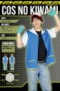 コスの極み ポケッツ少年 UNISEX 仮装 サトシ コスプレ ポケモンGO ポケモンリーダー コスチューム 衣装