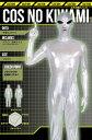 送料無料 コスチューム コスの極み 宇宙人タイツ UNISEX 仮装 コスチューム コスプレ 宇宙人 エイリアン