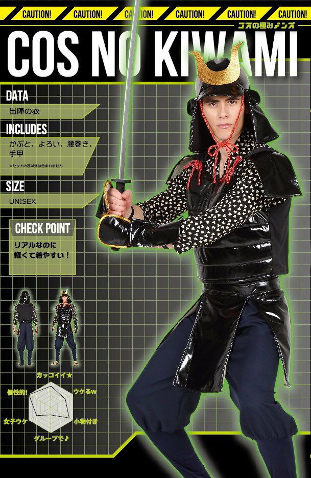 送料無料 コスチューム コスの極み 出陣の衣 UNISEX 仮装 コスチューム コスプレ 伊達政宗 真田丸 武者鎧 なりきり
