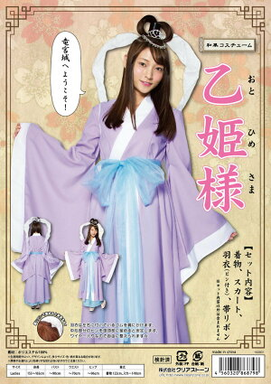 送料無料和風コス乙姫様ハロウィン仮装衣装コスチュームコスプレ