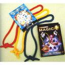 【メール便対応2個まで】パーティーグッズ 手品 マジック リンキングロープ(マジックプラスワン)