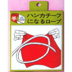 【メール便対応2個まで】パーティーグッズ 手品 マジック ハンカチーフになるロープ